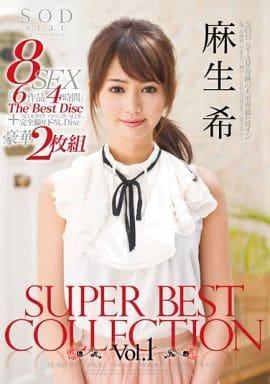 麻生希 SUPER  BEST COLLECTION Vol.1 / 麻生希