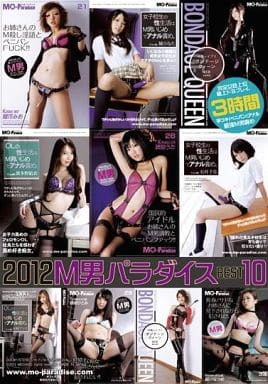 2012 M男パラダイス BEST10