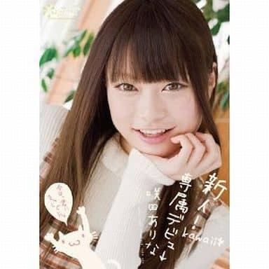 新人!kawaii*専属デビュ→今日、君にまっしぐら。 / 咲田ありな