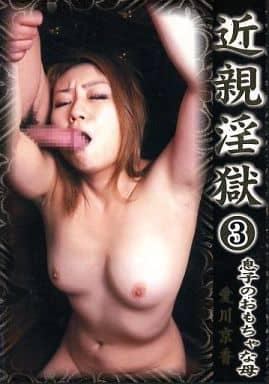 近親淫獄(3) 息子のおもちゃな母 / 愛川京香
