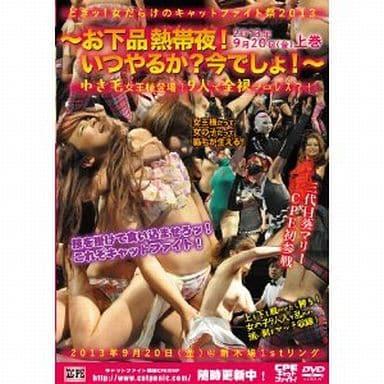 どきッ! 女だらけのキャットファイト祭2013 -お下品熱帯夜! いつやるか? 今でしょ!- (上巻)