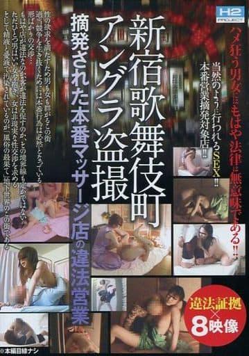 新宿歌舞伎町アングラ盗撮 摘発された本番マッサージ店の違法営業