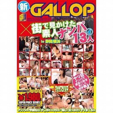 新・GALLOP×街で見かけた素人ナンパ13人 4