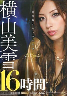 国宝級キレカワ美少女 横山美雪16時間 / 横山美雪(状態:特殊ケース状態難)