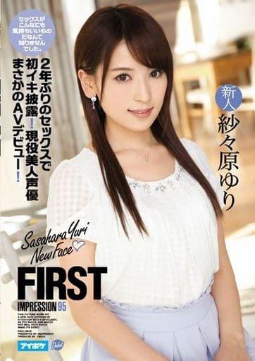 FIRST IMPRESSION 95 2年ぶりのセックスで初イキ披露! 現役美人声優まさかのAVデビュー! / 紗々原ゆり