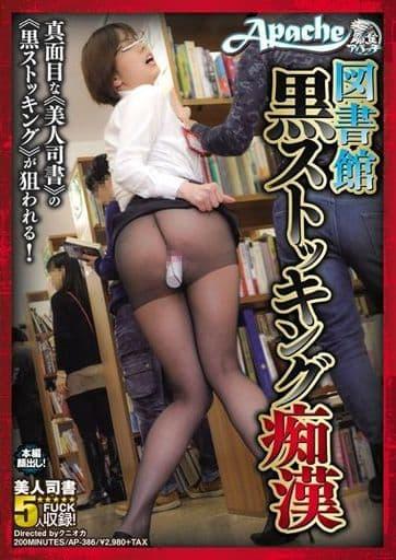 図書館黒ストッキング痴漢