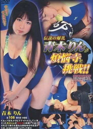GODDESS-女神 新シリーズ 伝説の爆乳 青木りんが煩悩寺に挑戦!![DVD-R]