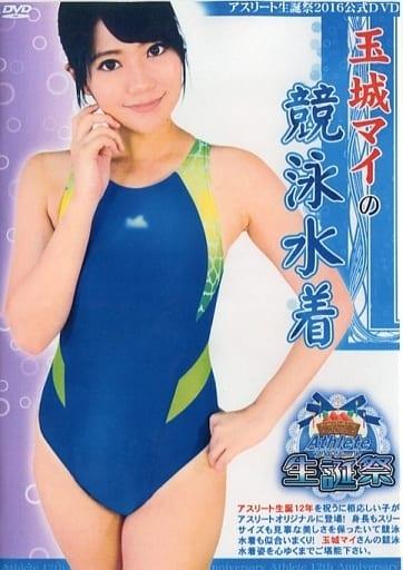 玉城マイ  競泳水着