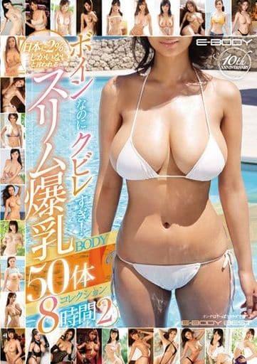 ボインなのにクビレすぎ!日本に2%しかいないと言われるスリム爆乳BODY50体コレクション8時間 2