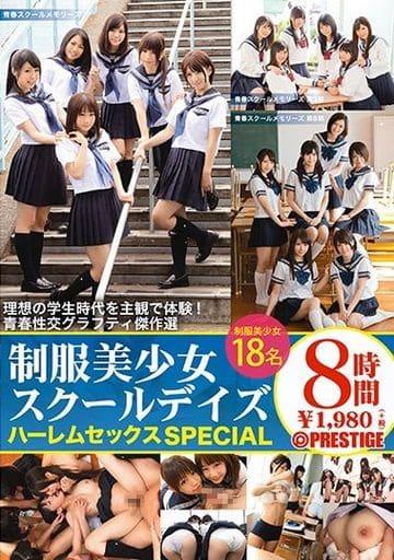 制服美少女スクールデイズ ハーレムセックスSPECIAL とってもエッチで甘酸っぱい、理想のモテモテ学生時代を18人の彼女達とバーチャル体験