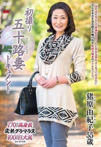 初撮り五十路妻ドキュメント / 猪原由紀子