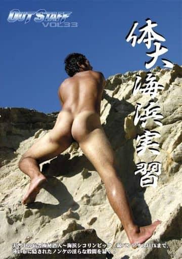OUT STAFF 33 体大海浜実習