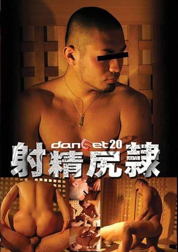 danGet stage 20 射精尻隷