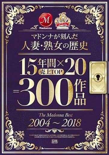 マドンナが刻んだ人妻・熟女の歴史 15年間×売上TOP20=300作品 The Madonna Best 2004-2018