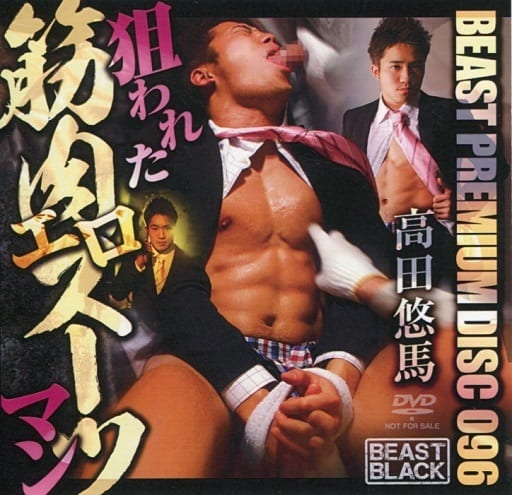 BEAST PREMIUM DISC 096 狙われた筋肉エロスーツマン (公式購入特典) [DVD-R]