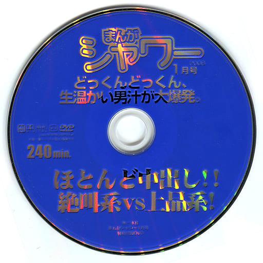 まんがシャワー 2008年1月号 付録DVD