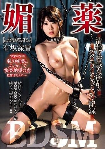 【アウトレット】 媚薬BDSM 清楚な若妻が淫乱なケダモノになっていく記録 / 有坂深雪