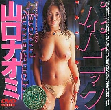 山口ナオミ / パイパニック (リニューアル版)