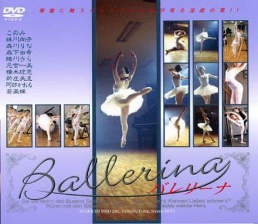 Ballerina (ビックモーカル)