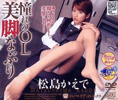 松島かえで / 憧れのOL美脚なぶり (ジャパンホームヒ)