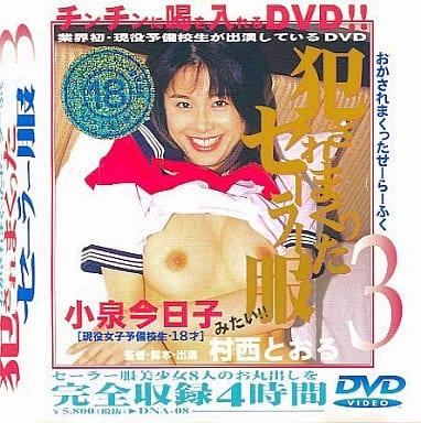 犯されまくったセーラー服3 (ニューシネマジャパン)