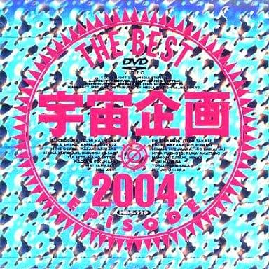小倉ありす 他 / 宇宙企画 THE BEST EPISODE 2004