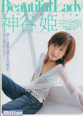 神谷姫/Beautiful Lady 完全版