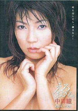 中川瞳/えろくちびる。 トールサイズ (笠倉出版社)