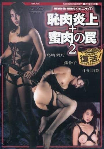 恥肉炎上+蜜肉の罠(2)