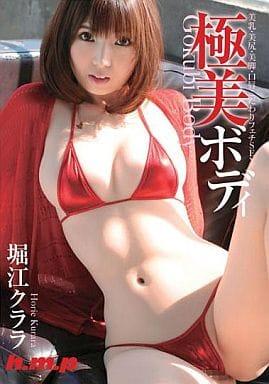 堀江クララ / 極美ボディ