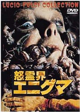 怒霊界エニグマ('88伊) ((株) ビームエンターテイメント)