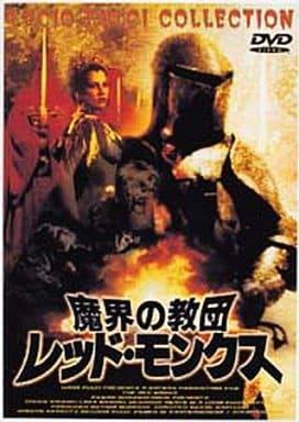 魔界の教団 レッド・モンクス('88伊) ((株) ビームエンターテイメント)