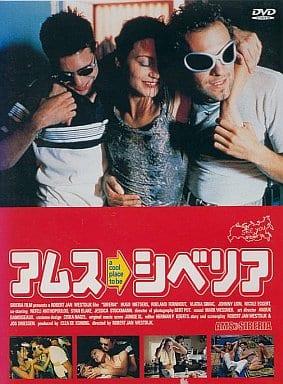 アムス→シベリア('98オランダ) (キングレコード)