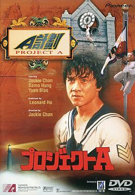 限定 プロジェクトA('83香港) (パイオニア)