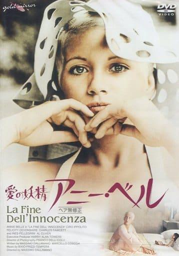 愛の妖精アニーベル('75伊、仏)