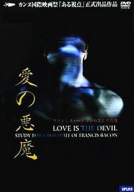 愛の悪魔 '98英