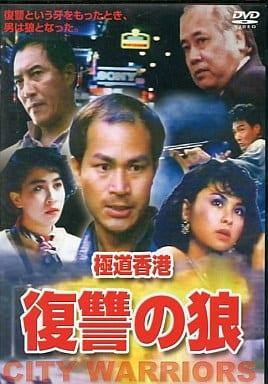 極道香港 復讐の狼
