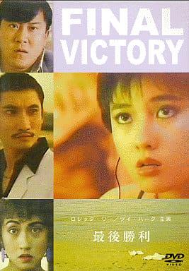 FINAL VICTORY 最後勝利