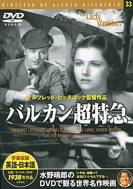 バルカン超特急 (1938年作品)