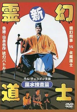 新・霊幻道士 風水捜査篇