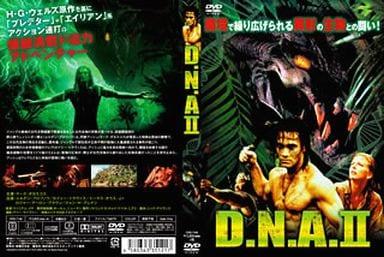 D.N.A.II HDマスター版