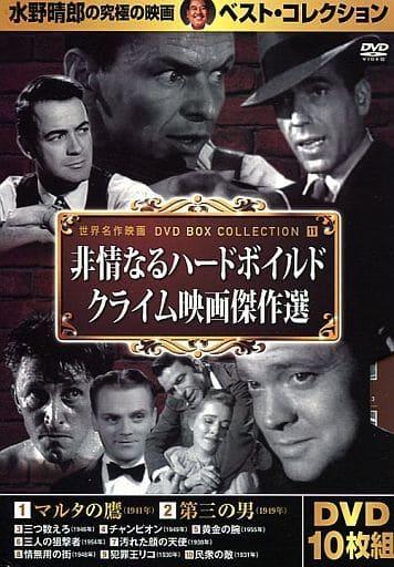 世界名作映画 DVD BOX COLLECTION 11 非常なるハードボイルド クライム映画傑作選