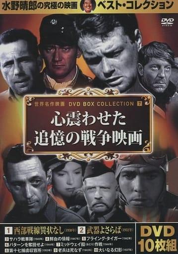 世界名作映画 DVD BOX COLLECTION (7) 心震わせた追憶の戦争映画