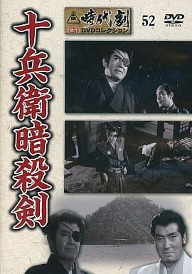 駿河屋 -東映 時代劇傑作DVDコレクション 十兵衛暗殺剣 52(映画)