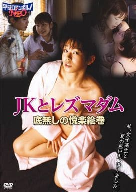 JKとレズマダム / 底無しの悦楽絵巻