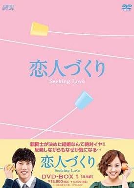 恋人づくり~Seeking Love~ DVD-BOX 1