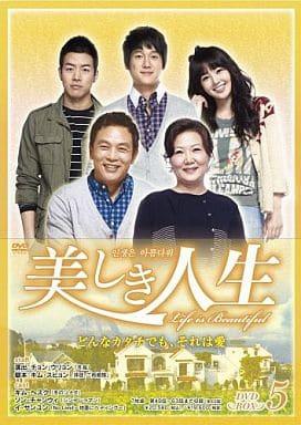 美しき人生 DVD-BOX 5