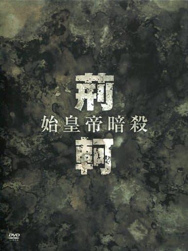 始皇帝暗殺 荊軻 DVD-BOX 全2BOXセット