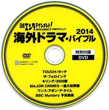 日経エンタテインメント! 日経BPムック 海外ドラマ・バイブル2014 特別付録DVD