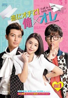 恋にオチて!俺×オレ 台湾オリジナル放送版 DVD-BOX 1